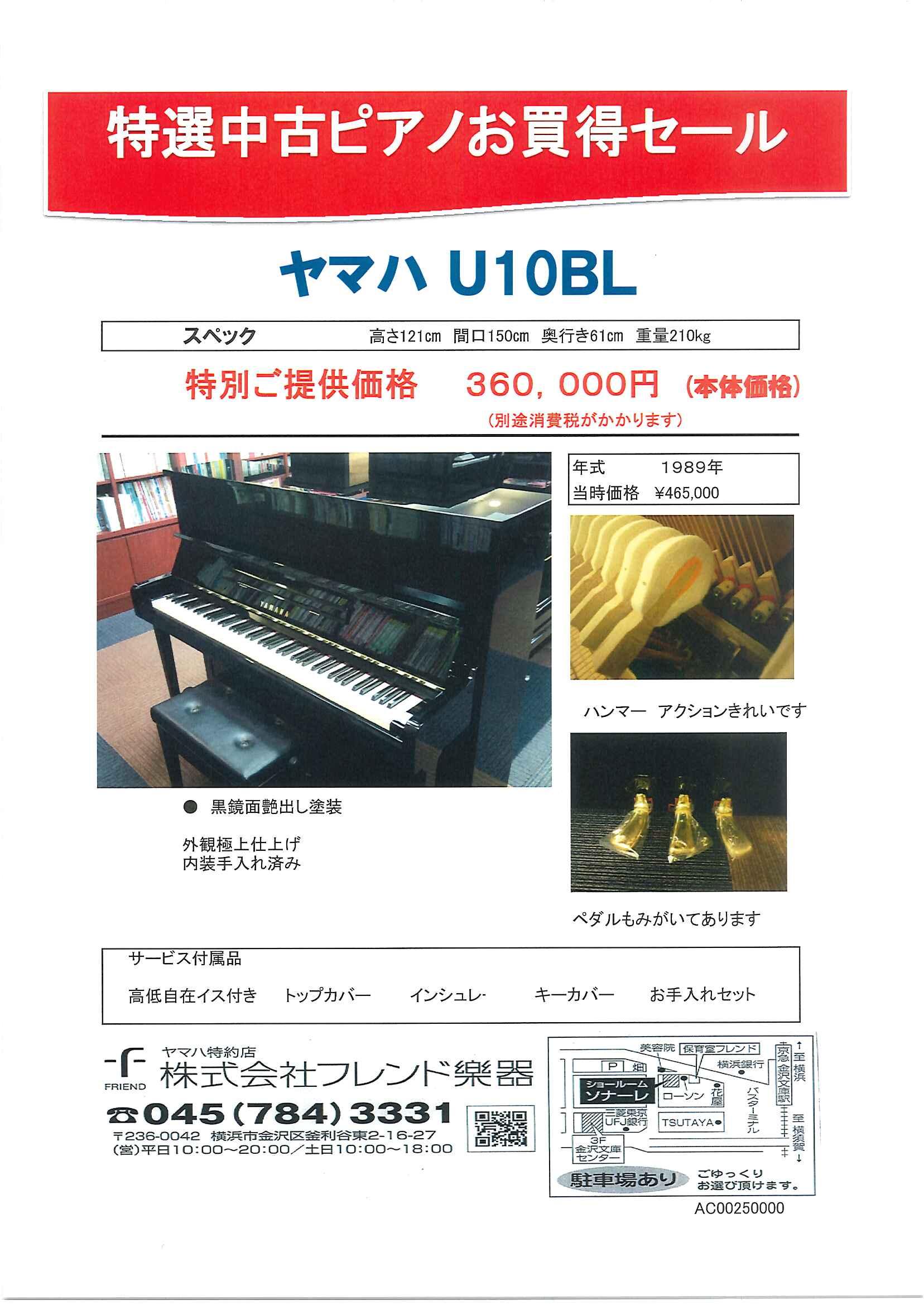 U10BL