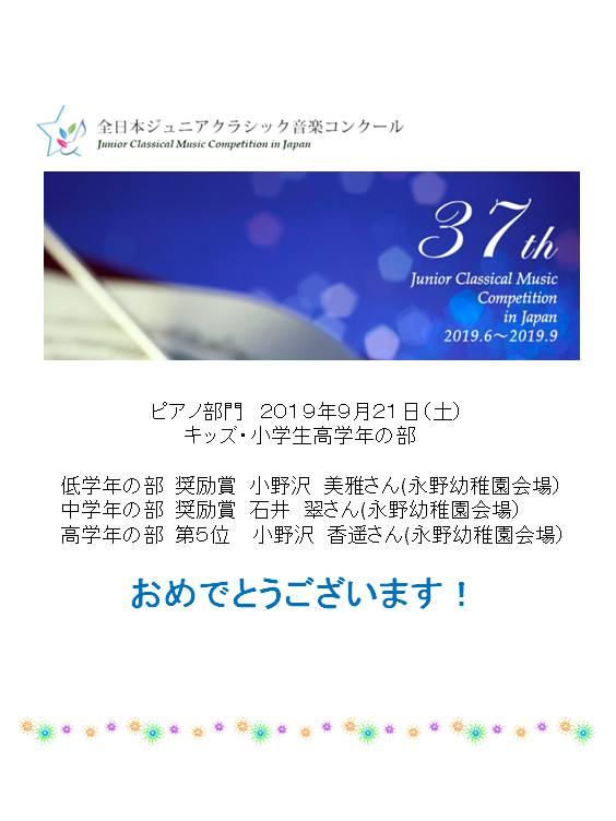 第37回全日本ジュニアクラシック音楽コンクールピアノ部門全国大会