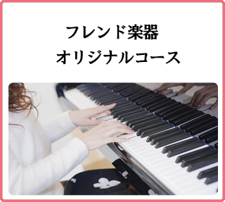 music_original_friend